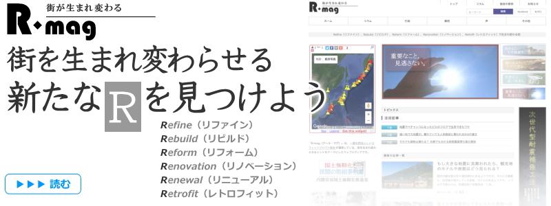 R-mag