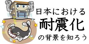 日本の耐震化背景