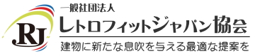 一般社団法人レトロフィットジャパン協会 耐震工法・耐震補強